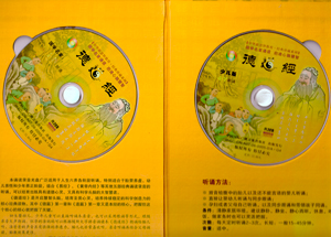 dedaojing rezitation cd
