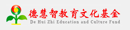 Logo unserer Schwesterstiftung De Hui Zhi Education and Culture Fund